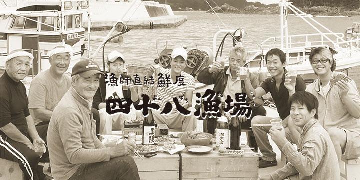 48漁場宴会